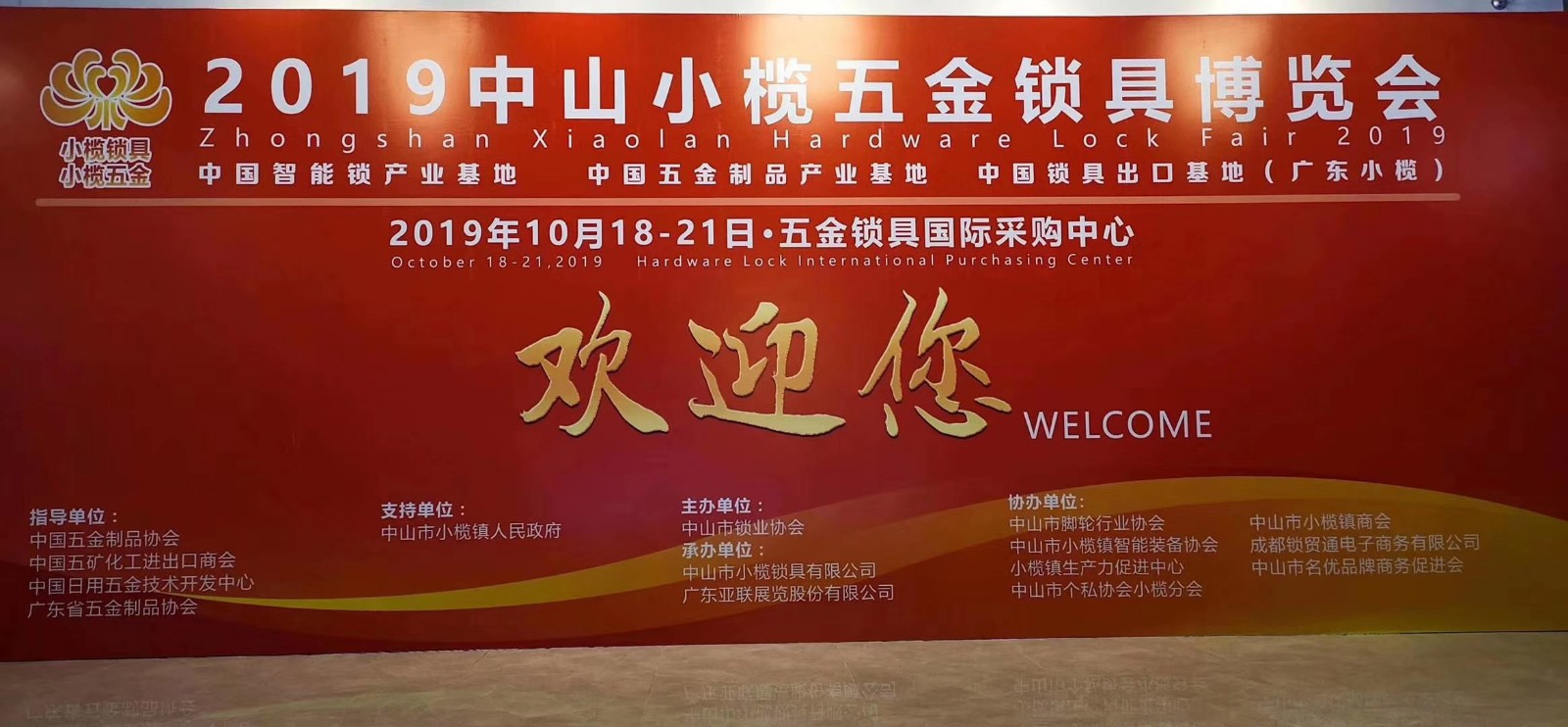 news-Fuyu Hardware Products Co, Ltd takes part in the Xiaolan hardware lock Expo-FUYU-img