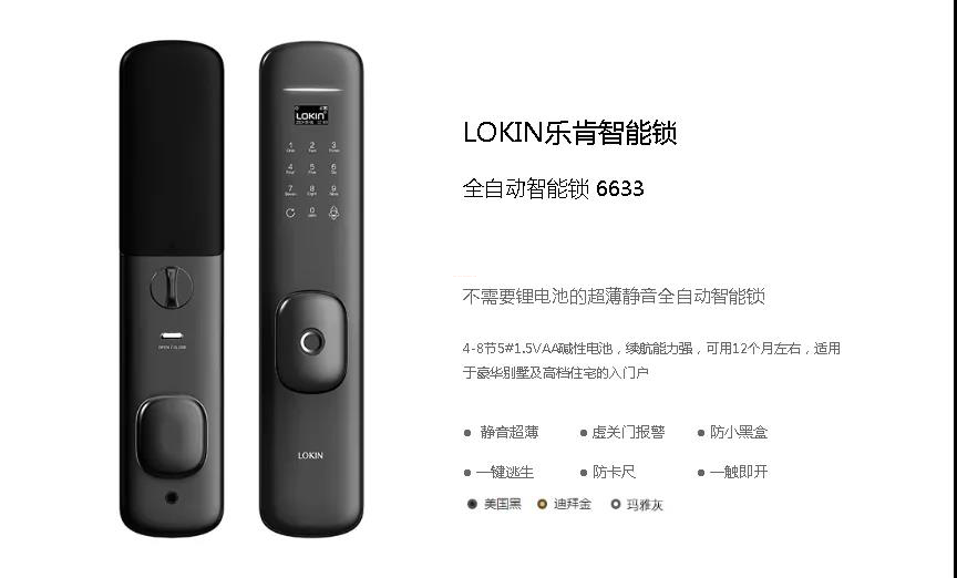 news-FUYU-LOKIN 6633, the industrys first automatic intelligent lock that passed the B-class inspect