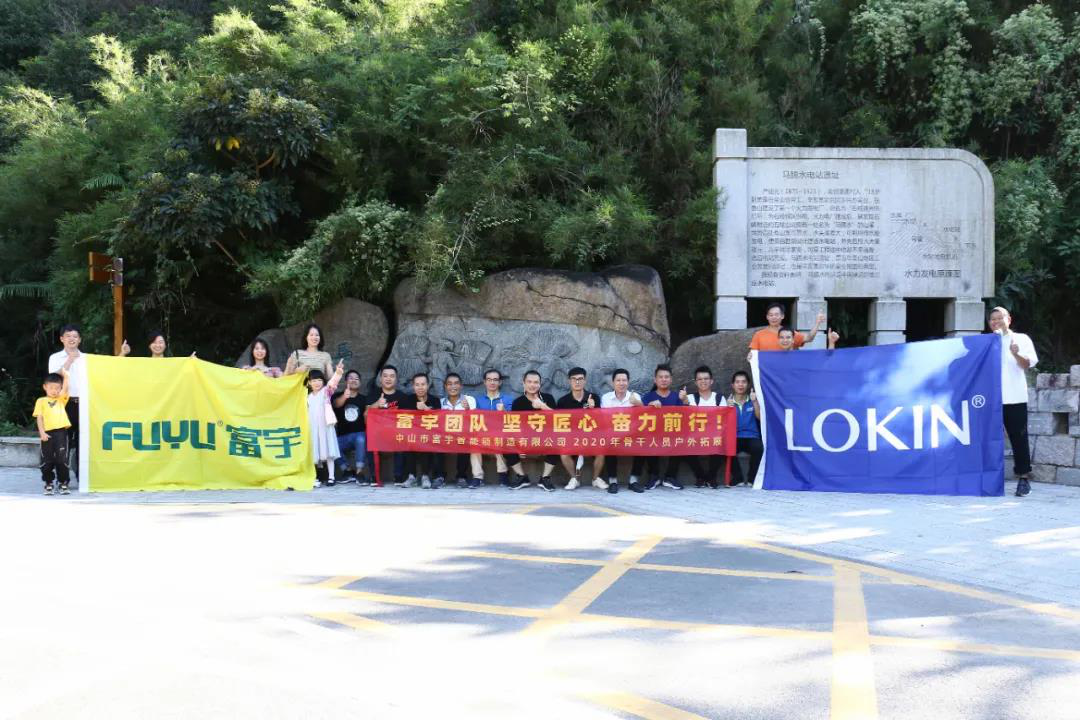 news-Concentrate on the efforts丨FUYU electronic door locks team activity-one-day trip to Jinzhong Re